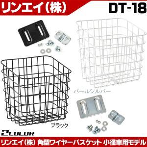 【ポイントアップ 5のつく日】自転車かご PALMY 角型ワイヤーバスケット小径車用 DT-18|otoko-style