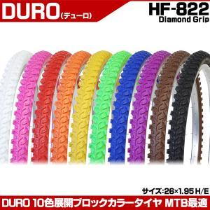 自転車 タイヤ 26インチ DURO ブロックカラータイヤ Diamond Grip HF-822 26×1.95 H/E|otoko-style