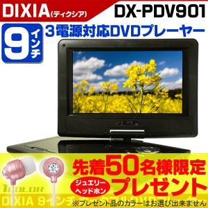 DIXIA 9インチ DVDプレイヤー DX-PDV901 バッテリー内蔵 ポータブルDVD 【プレゼント付き】|otoko-style