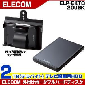ELECOM(エレコム) ポータブルハードディスク 外付けハードディスク 2TB HDD テレビ 録画用|otoko-style