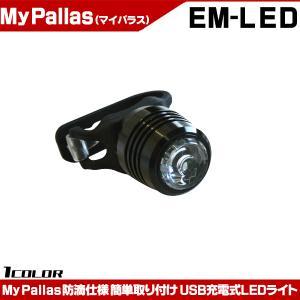 自転車ライト USB充電式LEDライト EM-LED 充電式 自転車 ライト|otoko-style
