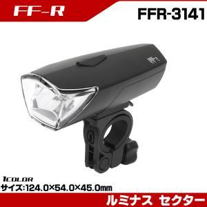 【ポイントアップ ゾロ目の日】FF-R ルミナス セクター FFR-3141 LEDライト 自転車 ライト|otoko-style