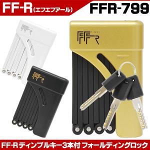 自転車ロック(鍵) FF-R フォールディングロック FFR-799 かぎ ロック 自転車|otoko-style