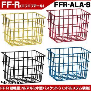 【ポイントアップ 5のつく日】自転車かご FF-R 超軽量フルアルミ小型バスケット FFR-ALA-S|otoko-style