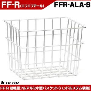 【ポイントアップ 5のつく日】自転車かご FF-R 超軽量フルアルミ小型バスケット FFR-ALA-SSV|otoko-style