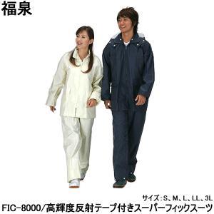福泉 スーパーフィックスーツ FIC-8000 レインウェア 防水・撥水 自転車用雨具 otoko-style