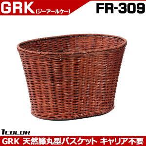 【ポイントアップ 5のつく日】自転車かご GRK PALMY 天然籐丸型バスケット FR-309|otoko-style