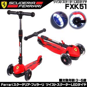 Ferrari(フェラーリ) ツイストスクーター FXK-51 キックスケーター キックボード|otoko-style