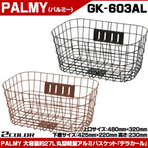 【ポイントアップ 5のつく日】自転車かご PALMY デラカール GK-603AL バスケット|otoko-style