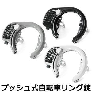 自転車ロック(鍵) プッシュ式リング錠 GR-500V カギ|otoko-style