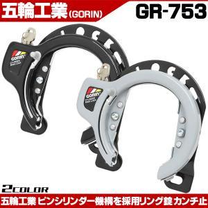 自転車ロック(鍵) 五輪工業 リング錠 カンチ止 GR-753 カギ ロック|otoko-style