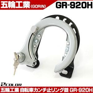 自転車ロック(鍵) GORIN カンチ止リング錠 GR-920H ロック カギ|otoko-style