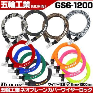自転車ロック(鍵) 五輪工業 ネオプレーンカバーワイヤーロック GS6-1200 1200mm|otoko-style