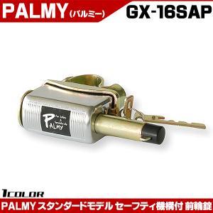 自転車ロック(鍵) GRK 前輪錠 GX-16SAP カギ|otoko-style