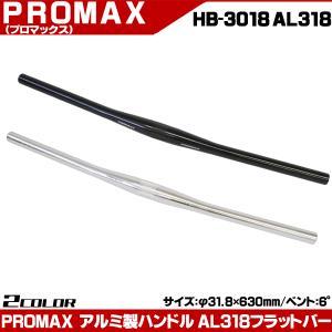 PROMAXプロマックス 自転車 ハンドルバー AL318 フラットバー HB-3018|otoko-style