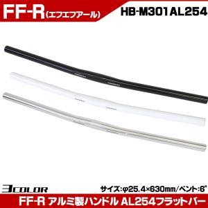FF-R 自転車ハンドル HB-M301 フラットバー AL254|otoko-style