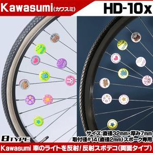 kawasumi 反射スポデコ(両面タイプ)HD-10x 自転車 スポーク アクセサリー|otoko-style