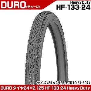 自転車 タイヤ 24インチ DURO HF-133 Heavy Duty 24×2.125|otoko-style