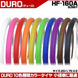 自転車 タイヤ 20インチ DURO カラータイヤ SUNNY HF-160A 20×1.75 H/E|otoko-style