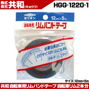 【メール便送料無料】共和 リムテープ 全サイズ対応 2本分 リムバンドテープ|otoko-style