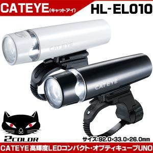 【ポイントアップ ゾロ目の日】キャットアイ ライト コンパクト・オプティキューブ ヘッドライト LEDライト HL-EL010 乾電池モデル|otoko-style