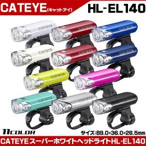 【ポイントアップ ゾロ目の日】CAT EYE キャットアイ HL-EL140 スーパーホワイトヘッドライト|otoko-style