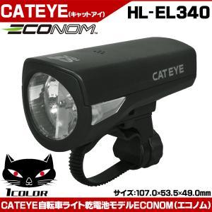 【ポイントアップ ゾロ目の日】キャットアイ ライト エコノム LEDライト HL-EL340 乾電池モデル|otoko-style