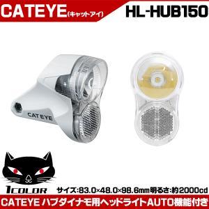 【ポイントアップ ゾロ目の日】キャットアイ ハブダイナモ用ヘッドライト HL-HUB150 オートライト 自転車 ライト|otoko-style