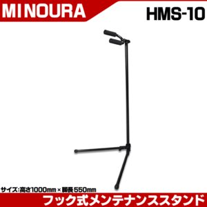 MINOURAミノウラ HMS-10 フック式メンテナンススタンド メンテナンス自転車置き場|otoko-style