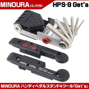 MINOURAミノウラ HPS-9 Get'a(ハンディペダルスタンド&ツール) 携帯ツール スタンド 工具|otoko-style