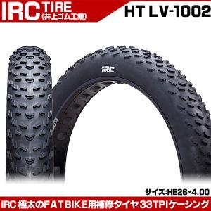 自転車 タイヤ 26インチ IRC HT LV-1002 FAT BIKE用タイヤ 26×4.00 ファットバイク用|otoko-style