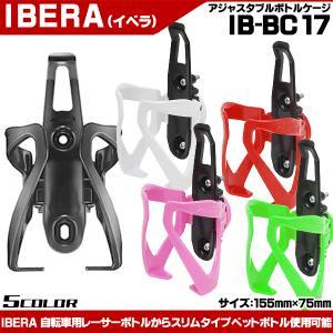 IBERA アジャスタブルボトルケージ IB-BC17 自転車 ボトルケージ ドリンクホルダー otoko-style
