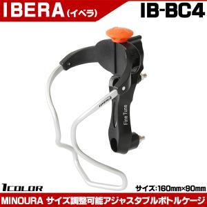 アジャスタブルボトルケージ IBERA IB-BC4 otoko-style