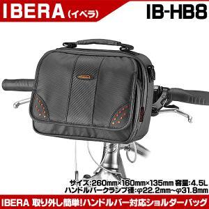 IBERA ハンドルバー対応ショルダーバッグ IB-HB8 自転車 ショルダー バッグ otoko-style
