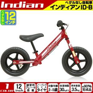 ペダルなし自転車 インディアン ID-B ブレーキ付き バイク ランニング キック RBJ ランニングバイクジャパン大会公認|otoko-style