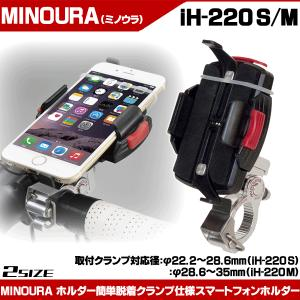 MINOURA(ミノウラ) スマートフォンホルダー ワンタッチクランプタイプ iH-220 S/M  iPhone スマートフォン|otoko-style