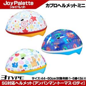 JoyPalette(ジョイパレット) カブロヘルメットミニ 子供用ヘルメット 自転車 ヘルメット キャラクター|otoko-style