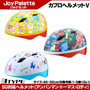 JoyPalette(ジョイパレット) カブロヘルメットV 子供用ヘルメット 自転車 ヘルメット キャラクター|otoko-style