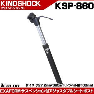 KINDSHOCK サスペンション付アジャスタブルシートポスト KSP-860 27.2mm*365mm otoko-style