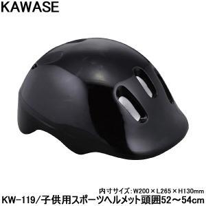 kaiser 子供用ヘルメット KW-119 頭囲52-54cm 幼児用 子供用 ヘルメット|otoko-style