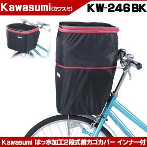kawasumi 2段式前カゴカバー インナー付 KW-246BK カゴカバー サイクルカバー otoko-style