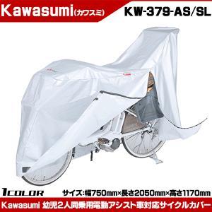 自転車カバー kawasumi KW-379AS/SL サイクルカバー KW-379AS/SL 電動アシスト車対応 otoko-style