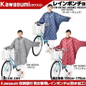 自転車用レインコート kawasumi  レインポンチョ kw-451 ファスナー全開タイプ otoko-style