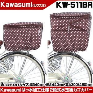 kawasumi 2段式水玉後カゴカバー KW-511BR 自転車 カバー カゴ リア用 otoko-style