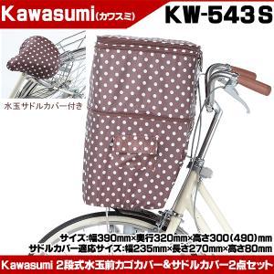 kawasumi 2段式水玉前カゴカバー&サドルカバー kw-543s カゴカバー カゴ バスケットカバー otoko-style