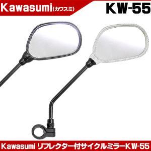 Kawasumi サイクルミラー KW-55 右側用 リフレクター付き 自転車 ミラー|otoko-style
