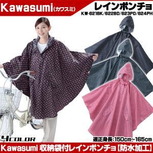 自転車用レインコート kawasumi レインポンチョ kw-621 otoko-style