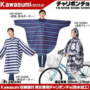 自転車用レインコート kawasumi  チャリポンチョ kw-625 ポンチョ otoko-style