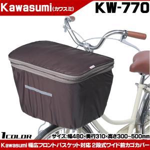 kawasumi 2段式ワイド前カゴカバー KW-770BR 自転車 カバー カゴ 前かご otoko-style