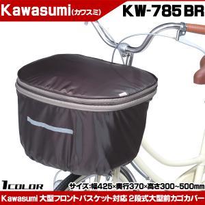 kawasumi 2段式大型前カゴカバー KW-785BR 自転車 カバー カゴ 前かご otoko-style
